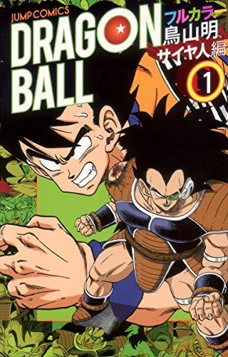 9784088707075: Dragon Ball full color Saiyan Hen 1 (Jump Comics) (2013) ISBN: 4088707079 [Japanese Import]