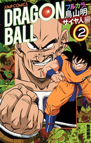 9784088707082: Dragon Ball full color Saiyan Hen 2 (Jump Comics) (2013) ISBN: 4088707087 [Japanese Import]