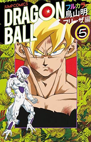 9784088707167: Dragon Ball freezer full color Hen 5 (Jump Comics) (2013) ISBN: 4088707168 [Japanese Import]