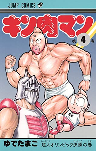 Kinnikuman 4 (Jump Comics) (2013) ISBN: 4088707281 [Japanese Import]: Shueisha