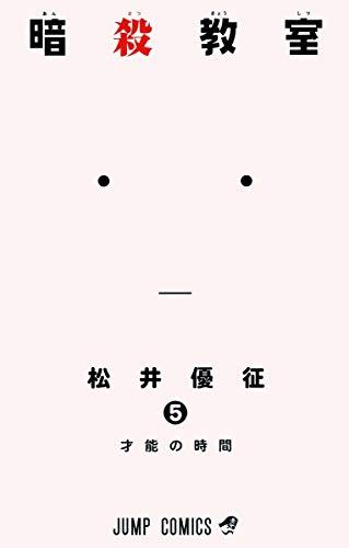 5 [Ansatsu Kyoushitsu 5]: Shueisha