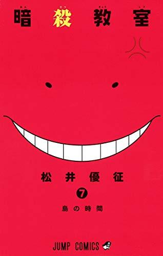 Ansatsu Kyoshitsu [7]: Shueisha