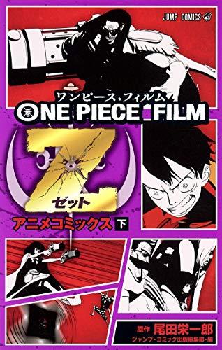 9784088708751: ONE PIECE FILM Z (below) (ONE PIECE FILM Z) (Jump Comics) (2013) ISBN: 408870875X [Japanese Import]