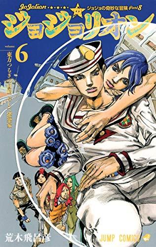 JoJolion- Vol.6 (Jump Comics) - Manga: Shueisha