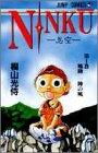 NINKU Vol.1 (Jump Comics) Manga: Shueisha