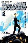 9784088711454: Angel Densetsu 3 (Jump Comics) (1994) ISBN: 4088711459 [Japanese Import]