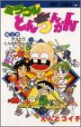 Miracle absurdity 3 (Jump Comics) (1995) ISBN: 4088712609 [Japanese Import]: Shueisha