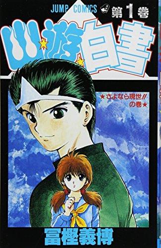 9784088712734: Yu Yu Hakusho Vol. 1 (Yuyu Hakusho) (in Japanese) (Japanese Edition)