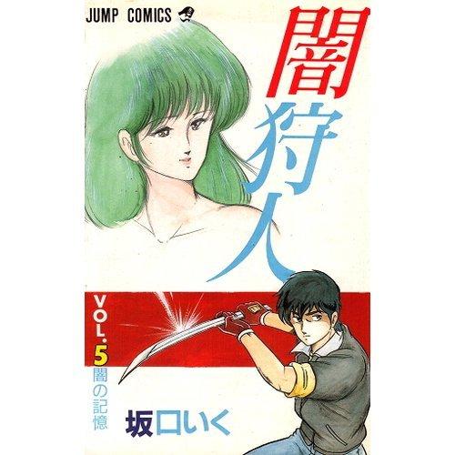 Darkness Hunter 5 (Jump Comics) (1990) ISBN: 4088713257 [Japanese Import]: Shueisha