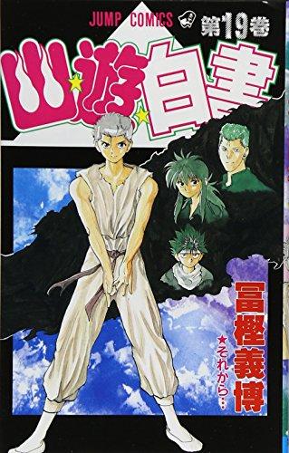 9784088715254: Yuyu Hakusho Vol. 19 (Yuyu Hakusho) (in Japanese)