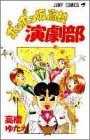 Bonbon hill high school drama club (Volume 1) (Jump Comics) (1993) ISBN: 4088717066 [Japanese ...