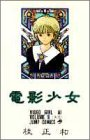 9784088718019: Electric shadow girl 1 (Jump Comics) (1990) ISBN: 4088718011 [Japanese Import]