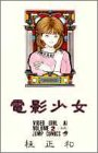 Electric shadow girl 2 (Jump Comics) (1990) ISBN: 408871802X [Japanese Import]