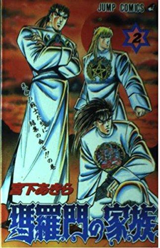 Family of 2 ?? gate (Jump Comics) (1993) ISBN: 4088718658 [Japanese Import]: Shueisha