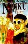 NINKU Vol.5 (Jump Comics) Manga: Shueisha