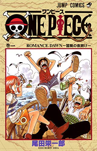 9784088725093: One Piece, Vol. 1 (Japanese Edition)