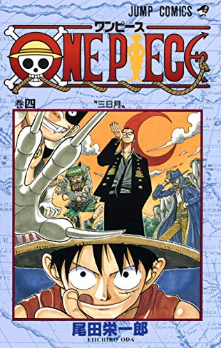 9784088725949: One Piece Vol 4 (Japanese Edition)