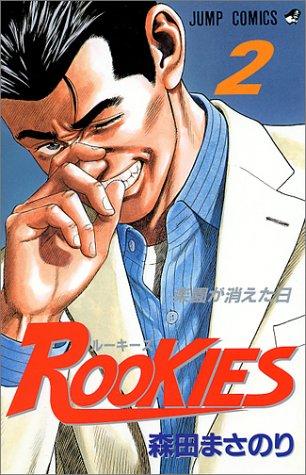 Rūkīzu =Rookies: Shueisha