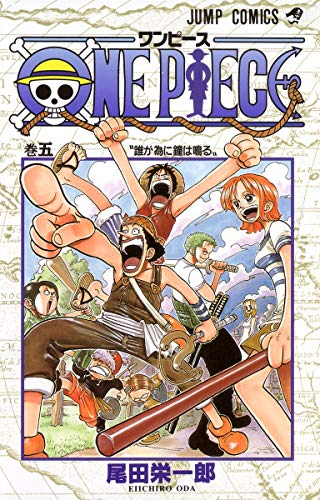 9784088726199: One Piece, Tome 5 : Edition En Japonais