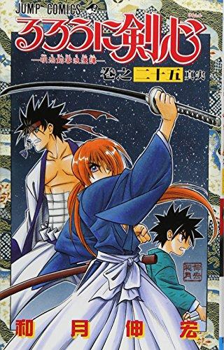 9784088726960: Rurouni Kenshin, Vol. 25
