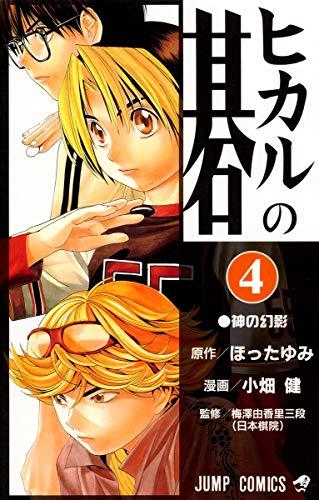9784088728001: Hikaru no Go Vol. 4 (Hikaru no Go) (in Japanese)