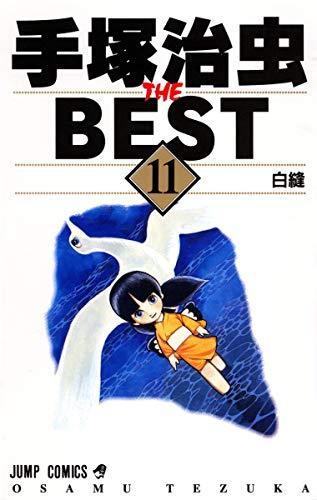 9784088730202: Osamu Tezuka THE BEST 11 white sewing (Jump Comics) (2000) ISBN: 4088730208 [Japanese Import]