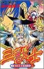 Three Beast 2 (Jump Comics) (2000) ISBN: 4088730534 [Japanese Import]: Shueisha