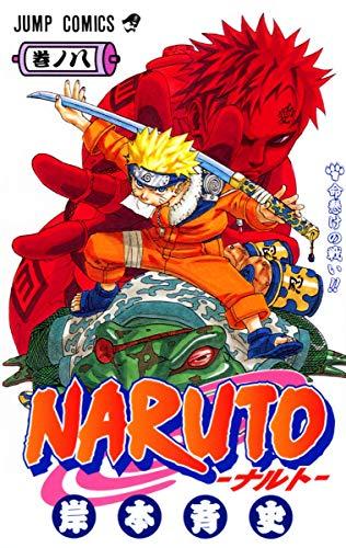 9784088731476: Naruto, Vol. 8 (Japanese Edition)