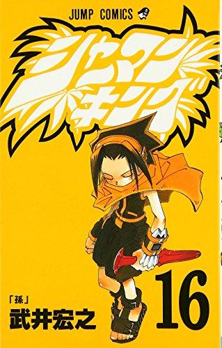 9784088731681: Shaman King Vol. 16 (Shaman Kingu) (in Japanese)