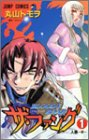 9784088731773: Bloody roar The Fang 1 (Jump Comics) (2001) ISBN: 4088731778 [Japanese Import]