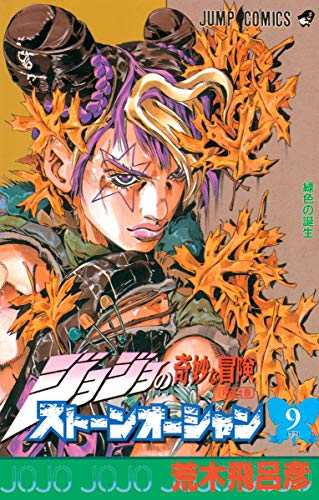 ゠ョ゠ョ�奇妙�冒険゠トームオー゠ャム9: Hirohiko Araki