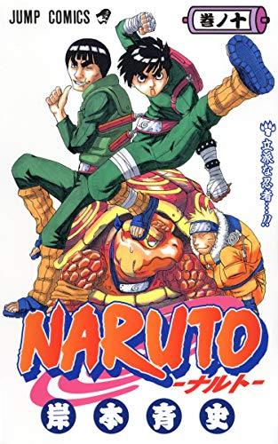 9784088731971: Naruto 10