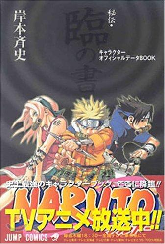 Naruto Hiden: Rin no Sho Character Official: Kishimoto, Masashi