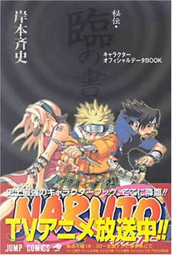 9784088732886: Naruto Hiden: Rin no Sho Character Official Data Book (Japanese Edition)