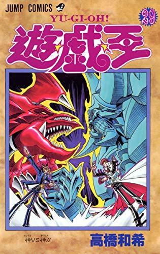 YU-GI-OH Vol. 29 (Yugiou) (in Japanese): Kazuki Takahashi