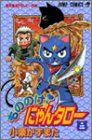 9784088733203: Tallow mew Mononoke! (2) (Jump Comics) (2002) ISBN: 4088733207 [Japanese Import]