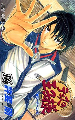 9784088733517: The Prince of Tennis Vol. 16 (Tenisu no Ouji-sama) (in Japanese)