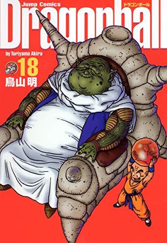 9784088734613: Dragonball (Perfect version) [Jump C] Vol. 18 (Dragon Ball (Kanzen ban)) (in Japanese)
