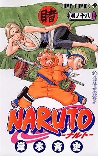 9784088734934: Naruto, Volume 18 (Japanese Edition)