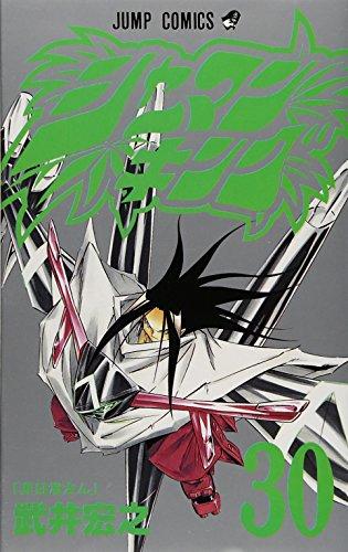 9784088736273: Shaman King Vol. 30 (Shaman Kingu) (in Japanese)