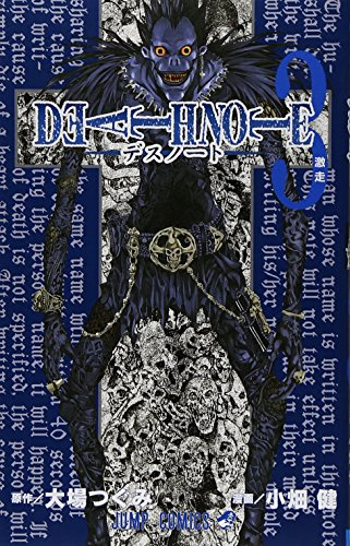 Death Note, Vol. 3 (Japanese Edition) [Jan 01, 2005] Tsugumi Ohba and Takeshi Obata