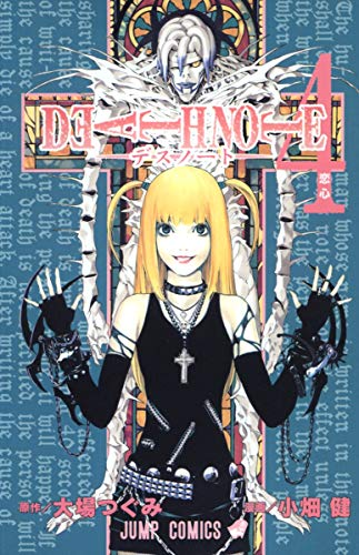 Deathnote Vol. 4 (in Japanese) [Jan 01, 2005] Tsugumi Ohba