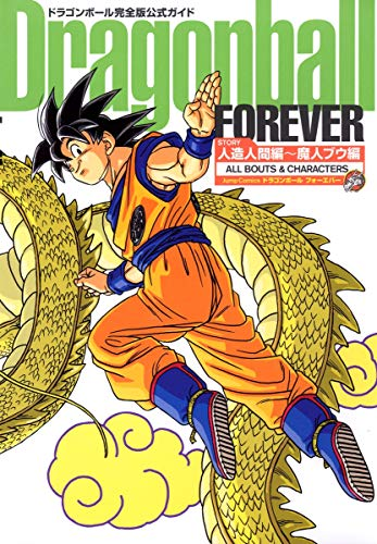 9784088737027: Dragonball Forever: All Bouts and Characters (Doragonbooru fooebaa) (in Japanese)