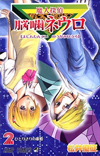 Majin Tantei Nogami Neuro Vol.2 (Jump Comics): Shueisha