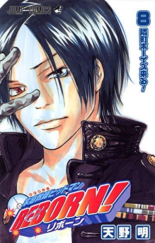 Reborn!, Vol. 8: Akira Amano