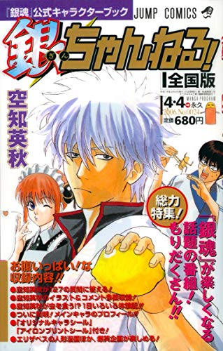 9784088740867: Gintama Official Character Book [Gin Channel!]