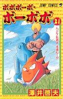 9784088741017: Bobobobo-bobo 21 (Jump Comics) (2006) ISBN: 4088741013 [Japanese Import]