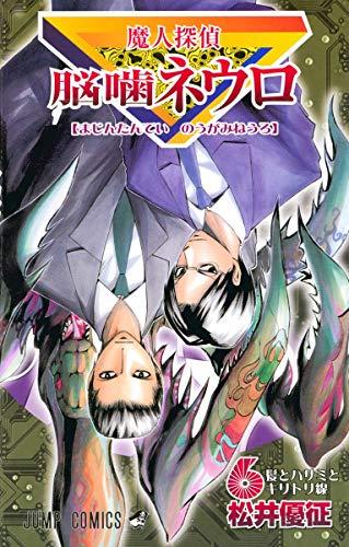 Majin Tantei Nogami Neuro Vol.6 (Jump Comics): Shueisha