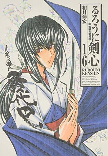 9784088741659: Kenshin Kenshin full version 16 (Jump Comics) (2007) ISBN: 408874165X [Japanese Import]