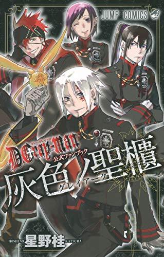 9784088742489: D.Gray-man Official Fan Book Haiiro No Seihitsu